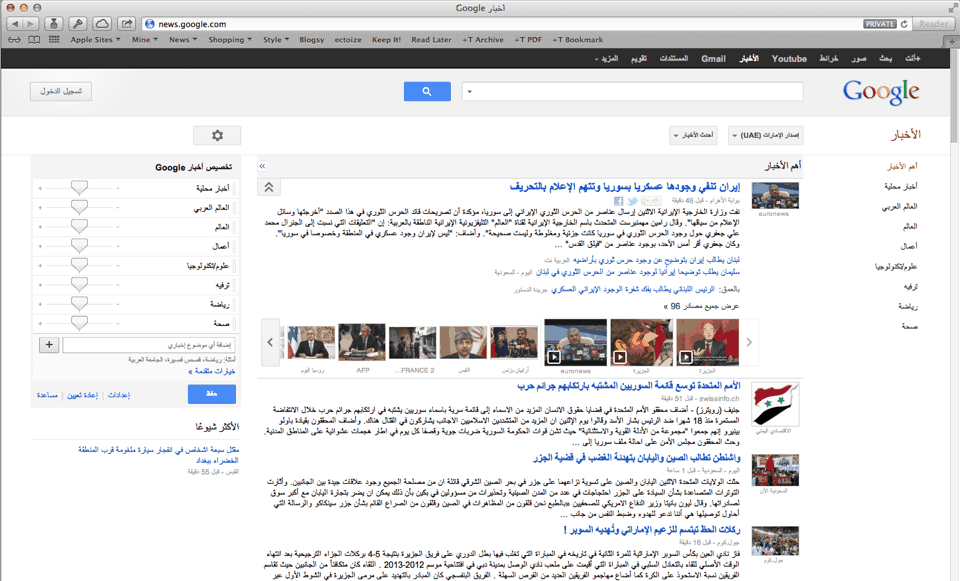 Smart Dumb Google News Arabic Page